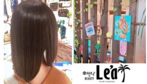 平塚の美容院レアの髪質改善